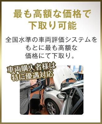 最も高額な価格で下取り可能 全国水準の車両評価システムをもとに最も高額な価格にて下取り