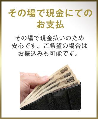 その場で現金にてのお支払 その場で現金払いのため安心です。ご希望の場合はお振込みも可能です